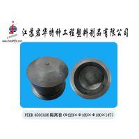 供应 PEEK 450CA30 隔离套(Φ223×Φ189×Φ180×147) 黑色隔离套