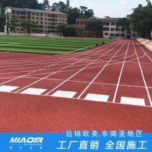 上海校园塑胶跑道,嘉定塑胶操场跑道地坪建造施工工艺
