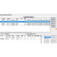 供应药品电子监管码系统