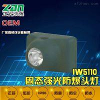 厂家直销W5110B 固态强光防爆头灯 海洋王款IW5110 超亮110流明3W