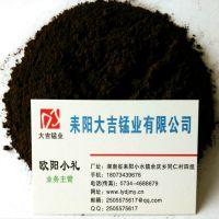 锰粉厂家 质优价廉 55%含量
