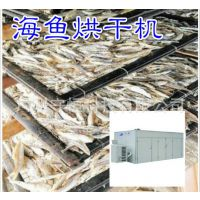 供应守恒节能黄花鱼热泵烘干机 剥皮鱼干燥设备