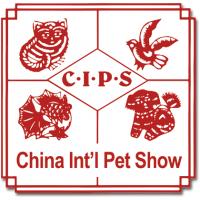 第二十一届中国国际宠物水族用品展览会(CIPS 2017)