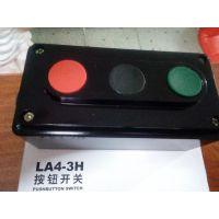 德力西 三位 组合式起动按钮开关LA4-3H 可控制 出售