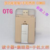 新款 手机电脑双用COMBO HUB+读卡器 三星 小米OTG读卡器HUB支架