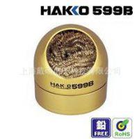 599B 洁咀器 HAKKO  白光