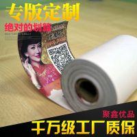 高质量打印小票纸印刷,印刷广告质量好的厂家,印刷广告效果好的厂