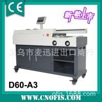 D60-A3胶装机 全自动胶装机 无线胶装机 高速胶装机