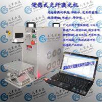 阳江五金激光镭雕机不锈钢打黑激光镭射机厂家直销