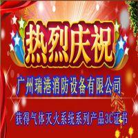 七氟丙烷灭火 热烈庆祝广州瑞港消防设备有限公司七氟丙烷系列产品取得3C认证(图文)