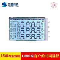 广东中山SAJ/三晶工厂定制复费率电能表显示屏 笔段液晶屏 LCD液晶屏 家用电器屏