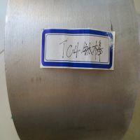 钛合金棒 TC4钛合金 板 块 耐腐蚀高强度 现货库存 质量好