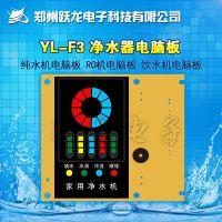 专业生产多功能 YL-F3 净水器 纯水机 RO机 饮水机 电脑板