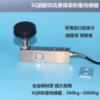 普司顿PSD-F悬臂梁传感器高精度称重传感器压力传感器