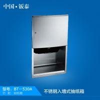 上海钣泰 不锈钢入墙式抽纸箱BT-530A 钣泰来自尖端,服务生活