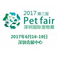2017第三届深圳国际宠物展