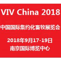 2018中国国际集约化畜牧展览会(VIV China 2018)