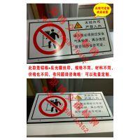 未经许可严禁入内标识电力杆号牌电网安全提示铝牌定制四角打孔