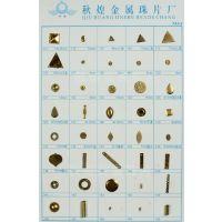 秋煌金属珠片规格卡(图)2