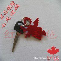 厂家批发定做 ***生活 钥匙包 羊毛毡汽车钥匙扣 毛毡钥匙扣