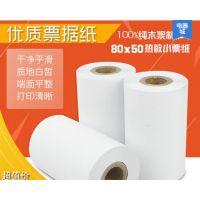 热敏收银纸 票据纸 小票据打印纸 80x50mm超市POS机标签纸