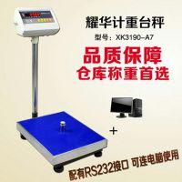 耀华XK3190-A7电子秤圆通快递称重电子称rs232连接电脑电子台秤