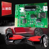 平衡车蓝牙降压一体板 扭扭车蓝牙版功放板 平行车蓝牙音箱板PCBA