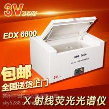 3V仪器-EDX6600 ROHS检测仪 塑胶产品产业ROHS检测,改性料、抽粒等快速测试