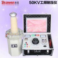 工频耐压仪 交流高压测试机50KV 5万伏10KV开关柜 试验装置变压器