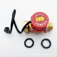 家用热水器冷热水管道增压泵水泵配件/屏蔽泵自吸泵自动水流开关