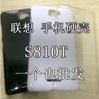 联想s810t手机壳 联想s810t手机外壳手机壳s810t保护套素材壳批发