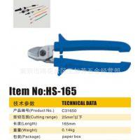 捷力特 HS-165 机械式电缆剪  线缆剪 铜铝电缆剪