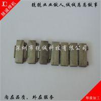 深圳表带焊接加工 不锈钢表带碰焊加工电子零件 兢诚厂