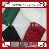 新款时尚蕾丝布料 面料 纺织辅料 大量现货供应 HR016