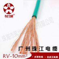 珠江电缆花城牌  RV10平方电线厂标多股铜芯软线单芯软铜线电源线
