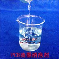 玉恒供应pcb油墨专用消泡剂,线路板PCB用消泡剂