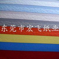 广东HF彩色刚古纸300G刚古纸300G彩色刚古纸厂家供应