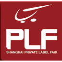 全球零售自有品牌产品亚洲展-2017上海