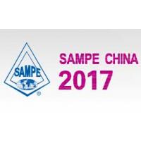 2017先进复合材料制品、原材料、工装及工程应用展览会