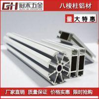 冠禾厂家大量销售标摊铝材 展会搭建八棱柱铝材 小孔八棱柱铝料