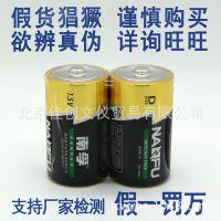 南孚1号 1.5V碱性电池 2节装 南孚大号电池100%正品保真