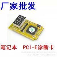 笔记本PCI-E诊断卡miniPCI LPC 三合一测试卡 电脑主板故障检测卡