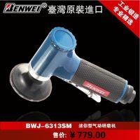 台湾进口本威气动研磨机BWJ-6313SM 气动砂纸机工具 厂家直销