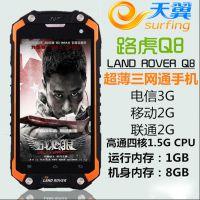 A5 原装 路虎Q8 三防智能手机电信双模双待CDMA天翼