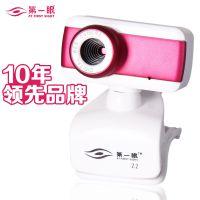 眼Z2 免驱高清摄像头台式笔记本电脑QQ视频电脑话筒带麦克风