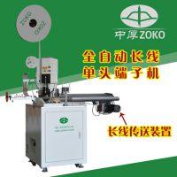 ZOKO-018S 全自动单头端子机 超长线束加工,全自动端子机