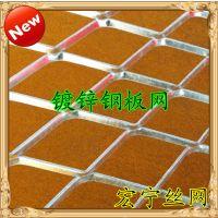 供应广西南宁喷漆钢板拉伸网 包边菱形脚踏网特价包邮