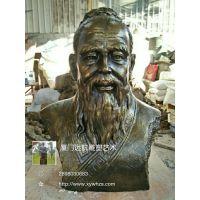 历史名人雕塑,玻璃钢孔子胸像,朱熹雕像,校园人物雕塑,