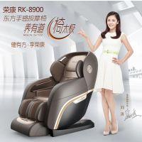 批发荣康RK-8900椅太极4D按摩椅