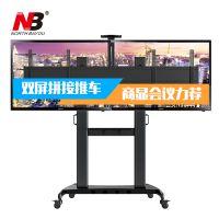 NB 46-60寸双屏电通用落地架移动支架 液晶电视支架视频会议推车